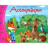 Книжки-малышки. Ассоциации
