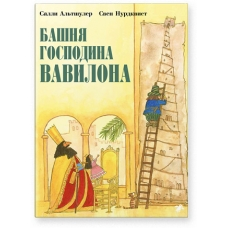 Башня господина Вавилона