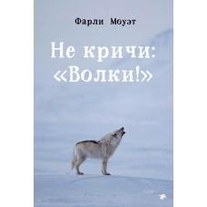 Не кричи: Волки!