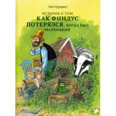 История о том,как Финдус потерялся,когда был маленький