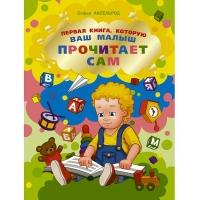 Первая книга, которую ваш малыш прочитает сам