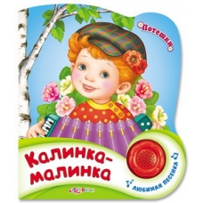 Калинка-малинка (Потешки)
