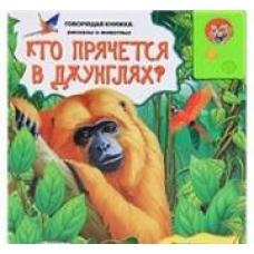 Кто прячется в джунглях? (Говорящая книжка: рассказы о животных)