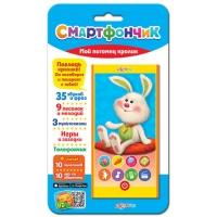 Мой питомец кролик (Смартфончик)