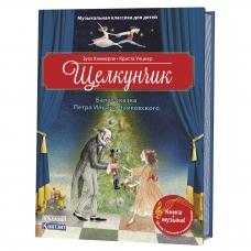 Щелкунчик. Балет-сказка Петра Ильича Чайковского. Музыкальная классика для детей (книга с QR-кодом)