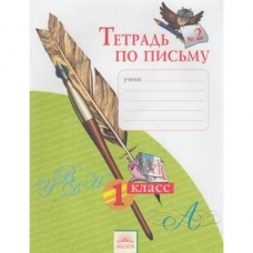Тетрадь по письму № 2. 1 класс. ФГОС