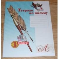 Тетрадь по письму № 3. 1 класс. ФГОС