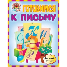Готовимся к письму (для детей 6-7 лет)