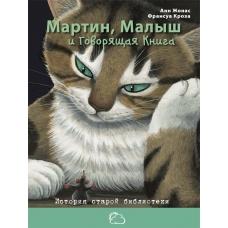 Мартин, Малыш и Говорящая книга: история старой библиотеки