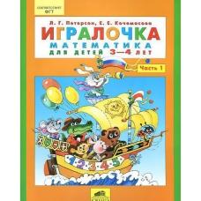 Игралочка. Математика для детей 3-4 лет. Часть 1. ФГОС ДО