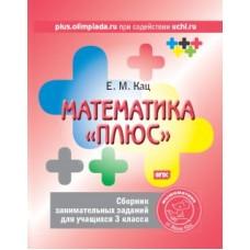 Математика Плюс 3. Сборник занимательных заданий для учащихся 3 класса