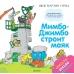 Мимбо-Джимбо строит маяк