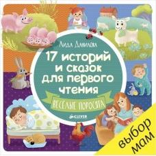 РВ. 17 историй и сказок для первого чтения. Веселые поросята