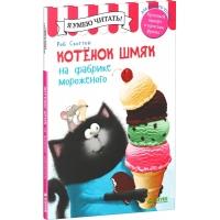 Котенок Шмяк на фабрике мороженого