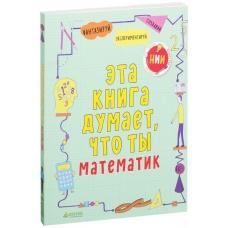 Эта книга думает, что ты математик (НИИ)