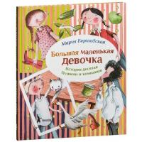 Большая маленькая девочка. История 10. Пушкин и компания