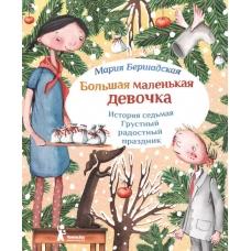 Большая маленькая девочка. История 7. Грустный радостный праздник