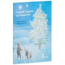 Лучший подарок на Рождество