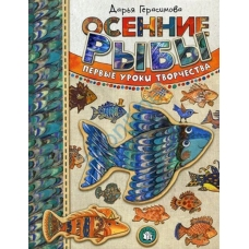 Осенние рыбы. Первые уроки творчества