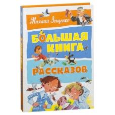 Большая книга рассказов (Зощенко)
