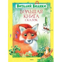 Большая книга сказок (Виталий Бианки)