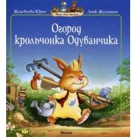Огород крольчонка Одуванчика (мягкая обложка)