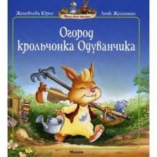 Жили-были кролики. Огород крольчонка Одуванчика (мягкая обложка)