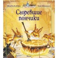 Жили-были кролики. Сгоревшие пончики (мягк.обл.)