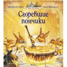 Сгоревшие пончики (мягк.обл.)