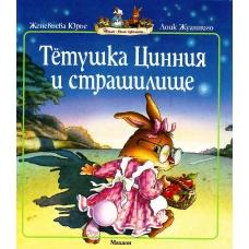 Жили-были кролики. Тетушка Цинния и страшилище