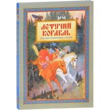 Летучий корабль. Русские волшебные сказки