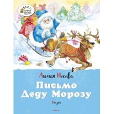 Письмо Деду Морозу. Сказки