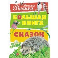 Большая книга сказок (Бианки нов.оф.)