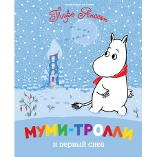 Муми-тролли и первый снег