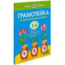 Грамотейка. Интеллектуальное развитие детей (3-4 года)(Умные Книжки)