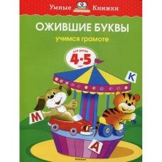 Ожившие буквы (4-5 лет)
