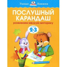 Послушный карандаш (2-3 года)(Умные Книжки)