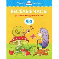 Веселые часы (2-3 года)(Умные Книжки)
