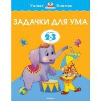 Задачки для ума (2-3 года)(Умные Книжки)