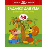 Задачки для ума (4-5 лет)(Умные Книжки)