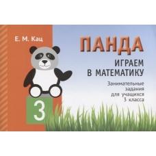 Играем в математику. Панда. 3 класс. Занимательные задания