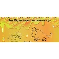 Зок Мёдов варит вишнёвый суп
