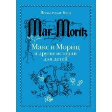 Макс и Мориц и другие истории для детей. Истории в стихах и картинках
