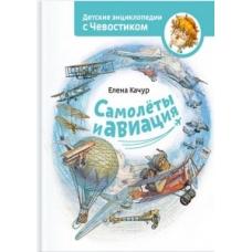 Самолеты и авиация. Детские энциклопедии с Чевостиком
