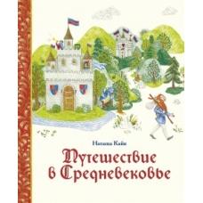 Путешествие в Средневековье