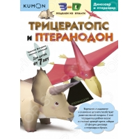 3D поделки из бумаги. Трицератопс и птеранодон. Kumon
