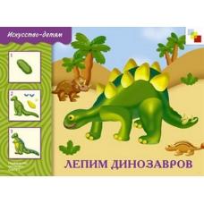 ИЗО Лепим динозавров. Рабочая тетрадь