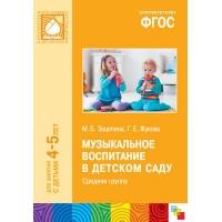 Музыкальное воспитание в детском саду. Средняя группа. 4-5 лет. ФГОС