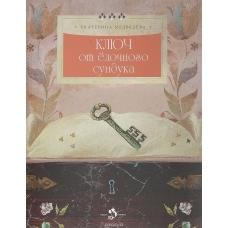 Ключ от елочного сундука
