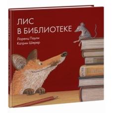 Лис в библиотеке (сказка)